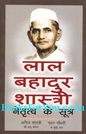 Essay On Lal Bahadur Shastri In Kannada Language Translator - image 9