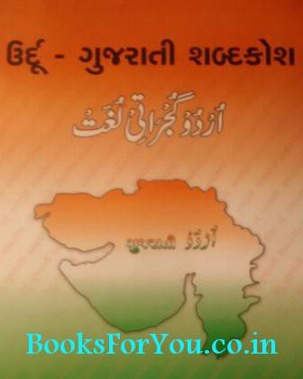 Shabdkosh Kannada