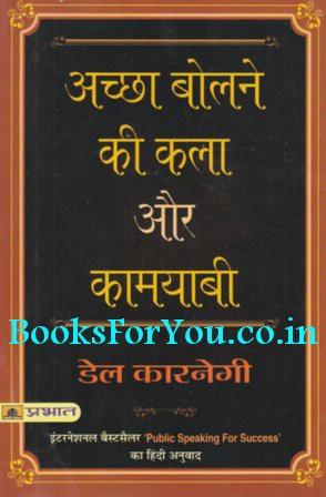 Books dale in telugu pdf carnegie
