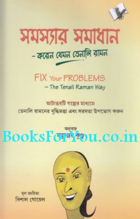 Fix Your Problems The Tenali Raman Way (Bengali Edition)   Books For You