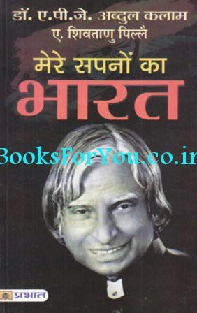 mere sapno ka bharat essay in english 500 words