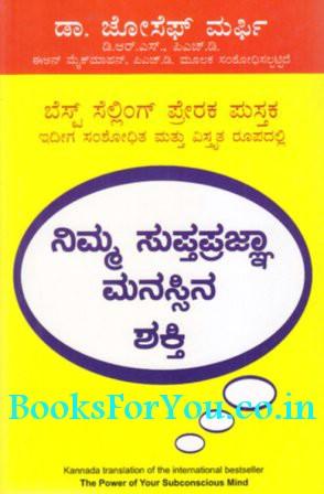 Astrology Book In Kannada