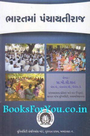 gujarati essay books
