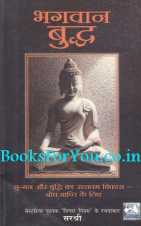 Books buddha hindi in pdf