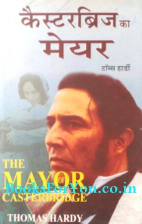 mayor in hindi