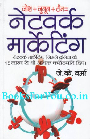 Network Marketing Network Marketing In Hindi Books For You