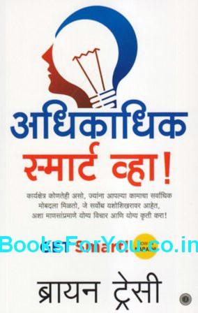 marathi personality status