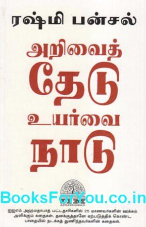 rashmi bansal [box]rashmi bansal is the author of the bestseller 'stay hungry stay foolish' –  the book featuring inspiring stories of 25 iim ahmedabad.