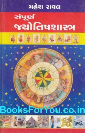 In jyotish pdf shastra