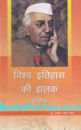 information jawaharlal nehru in hindi