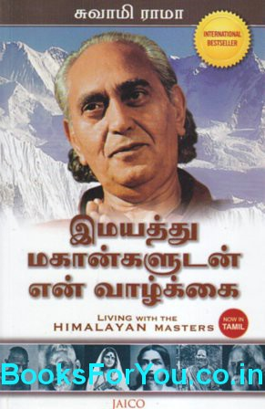 Pdf the himalayan masters in living with telugu