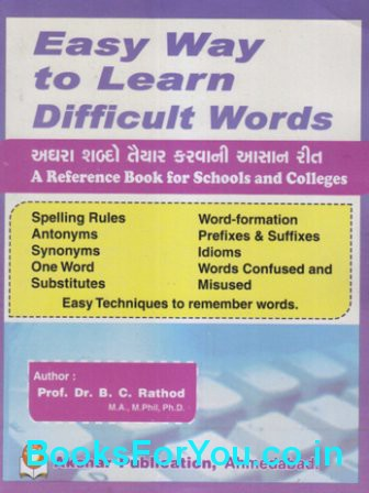 GPSC Pariksha Mate Easy Way To Learn Difficult Words (Gujarati Book