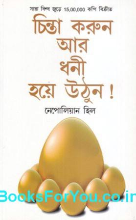 Book bengali psychology pdf in