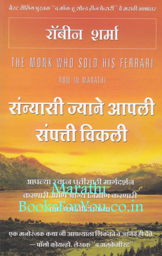 The Monk Who Sold His Ferrari Marathi Edition Books