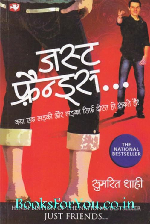 Sumrit pdf by friends shahi novel just