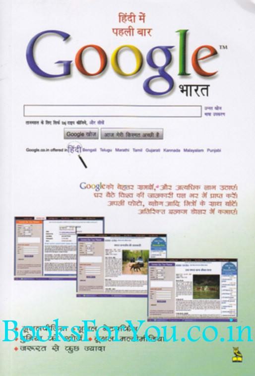Google books in hindi