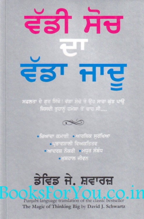 The Magic Of Thinking Big (Punjabi Edition) | Books For You