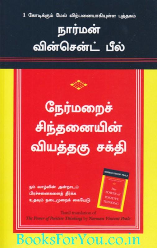 psychology books in tamil language