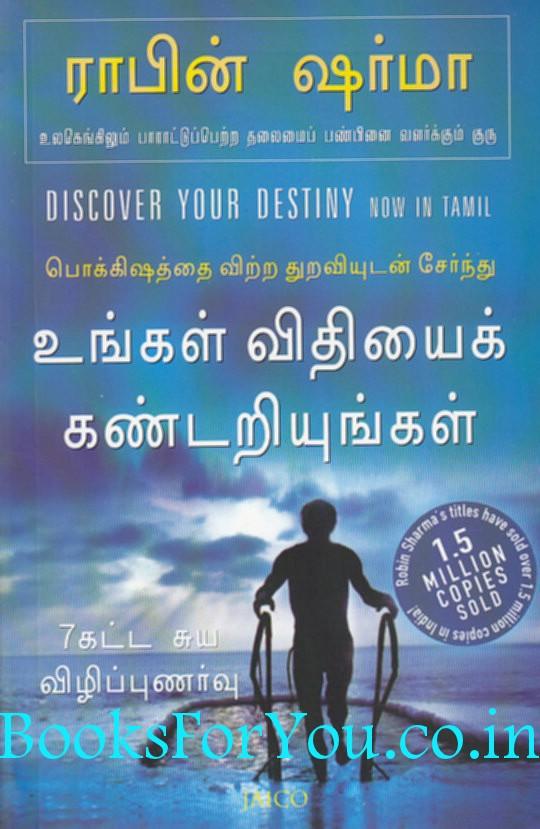 Discover Your Destiny Tamil Edition Books For You