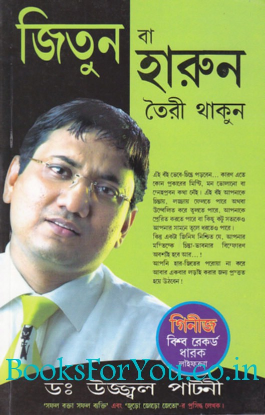 Bengali Motivational Books Pdf