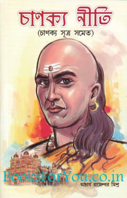Bengali Astrology Book Pdf Free Download. buena tercer aumenta para baile