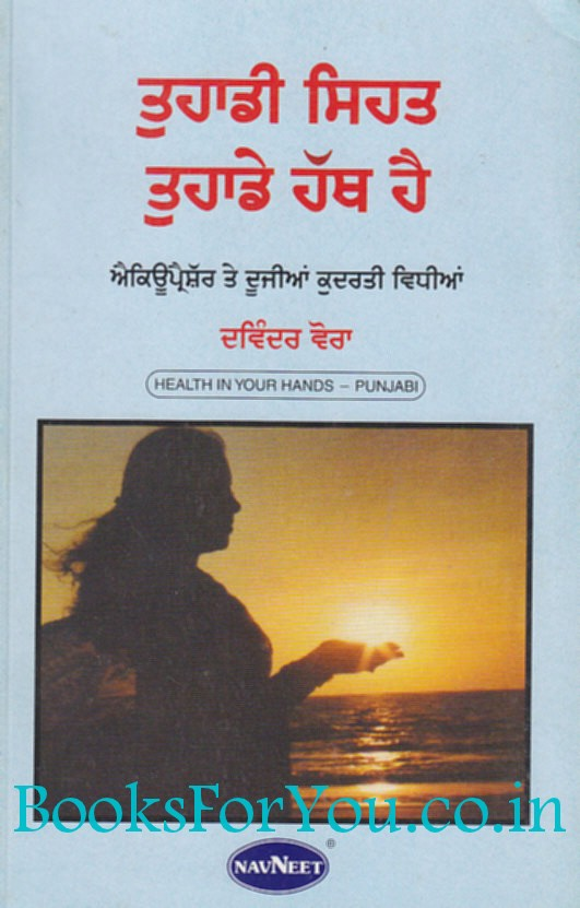 Health In Your Hands (Punjabi Edition) | Books For You