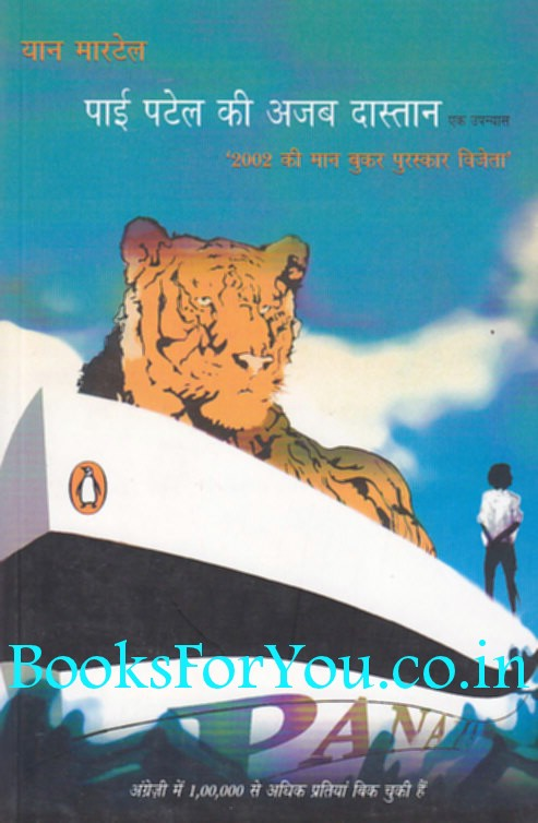 Life of pi hindi translation books for you for Life of pi in hindi