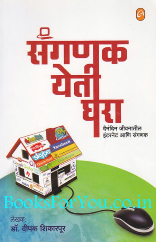 robin sharma books pdf in marathi