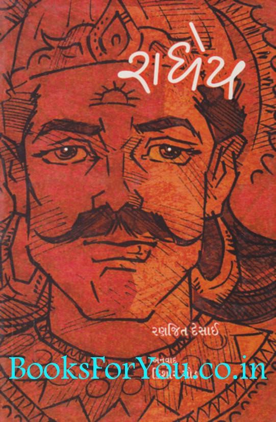 Swami Book By Ranjit Desai