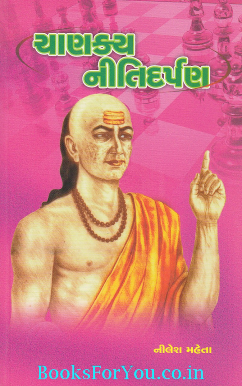 chanakya niti Chanakya's niti-shastra is this great court pandit's second most famous work niti is variously translated as the science of morality, common sense, expediencey or.