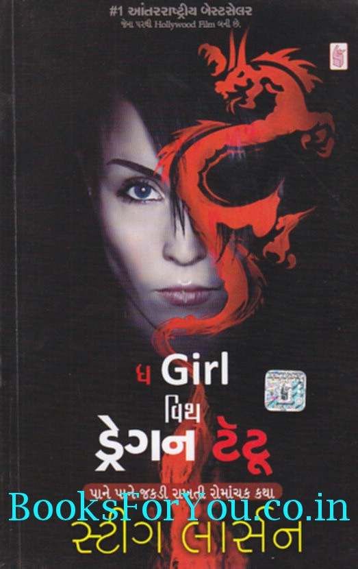 The girl with dragon tattoo books for you for The girl with the dragon tattoo series order