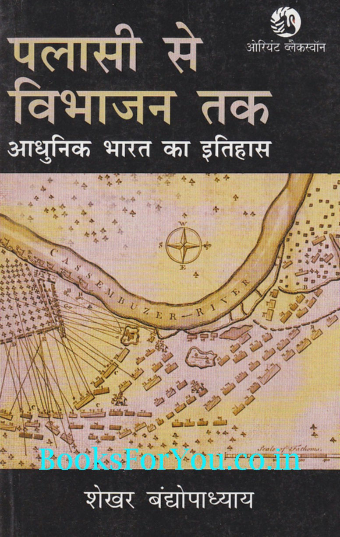 essay of berojgari ki samasya in hindi Essay on adhunik bharat ki samasya - 130886 1 log in join now primary school hindi 5 points essay on adhunik bharat ki samasya advertisement ask for.