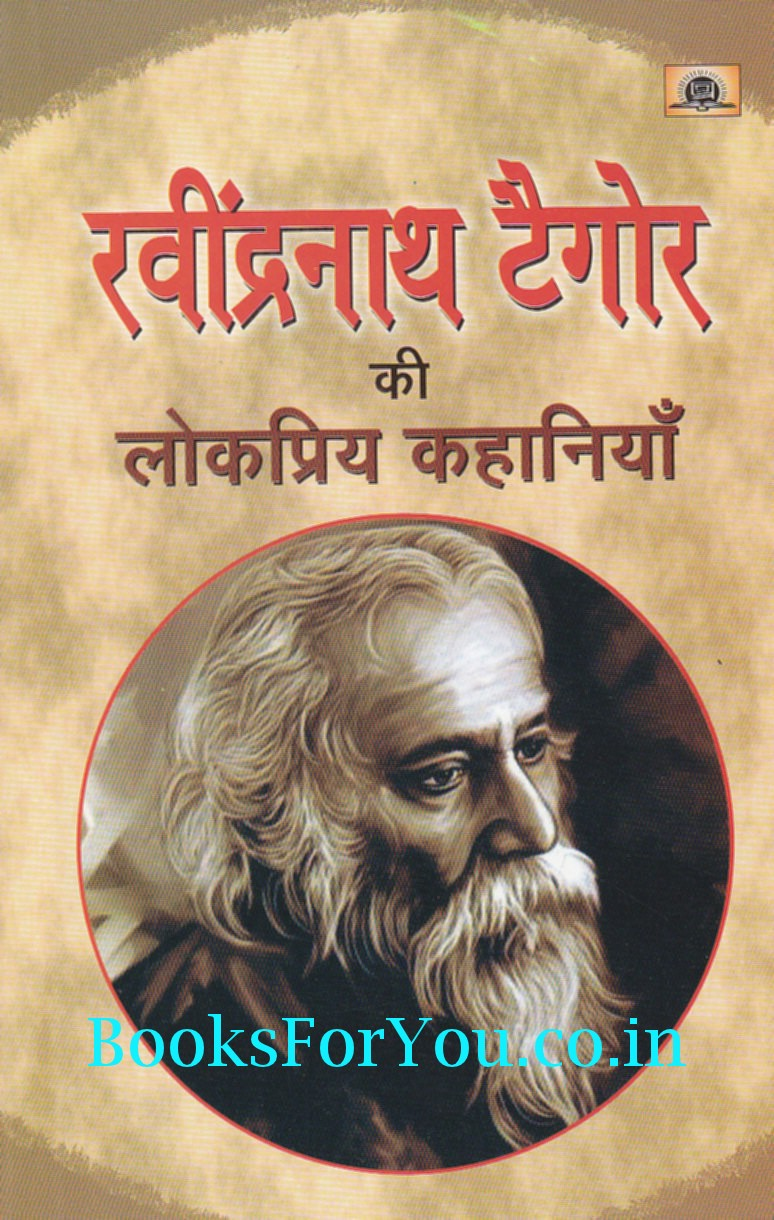 ravindra nath tagore essy in hindi Contextual translation of essay on rabindranath tagore in punjabi language into hindi human translations with examples: mymemory, world's largest translation memory.