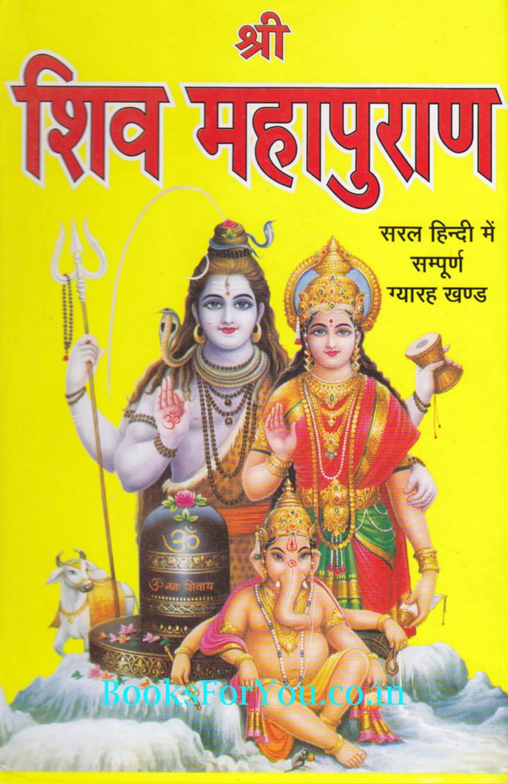 Surya puran in hindi