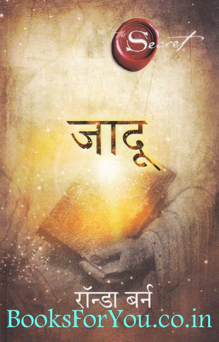 Magic Books In Hindi Pdf