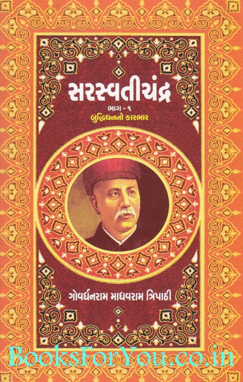 Saraswatichandra (Set Of 4 Books)(Part 1 - 4)