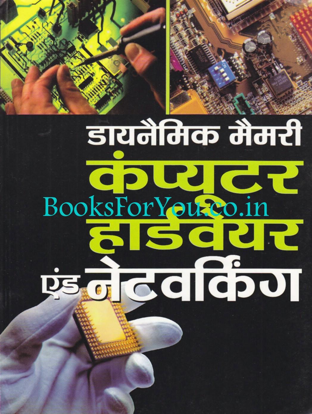 Free Hardware Books : PDF Download