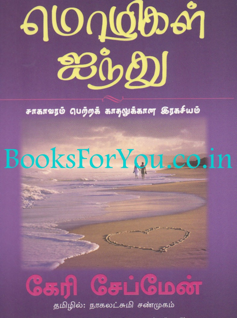 The Five Love Languages Tamil Edition Books For You
