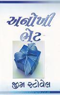 Anokhi Bhet (Gujarati Translation Of The Ultimate Gift)