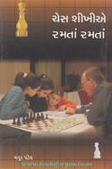 Chess Shikhiye Ramta Ramta