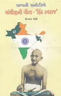 Kaalni Kasotiye: Gandhiji ni Gita-Hind Swaraj