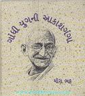 Gandhi Yug Ni Akash Ganga