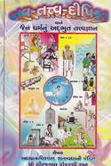 Nav Tatva Dipika Yaane Jain Dharma Nu Adbhut Tatva Gyaan