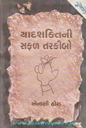 Yaadshakti Ni Safal Tarkibo