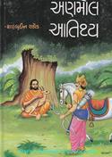 Anmol Aatithya
