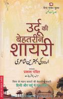 Urdu Ki Behterein Shayari