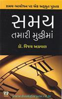 Samay Tamaari Mutthima