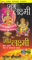 Shubha Lakshmi, Shighra Lakshmi