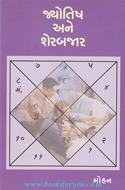 Jyotish Ane Sharebazaar