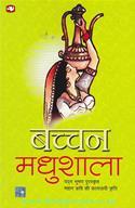 Madhushaala